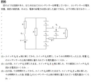 コンデンサー回路の問題.jpg