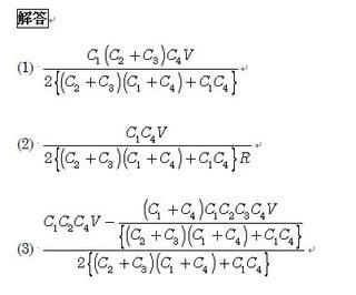 コンデンサー回路の問題の解答.jpg